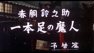 "Theatrical trailer for Daiei's ""Suzunosuke Akado: The One-Legged Demon"" (赤胴鈴之助 一本足の魔人), one of a series of tokusatsu films based on the manga, ..."
