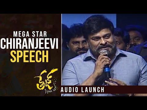 Mega Star Chiranjeevi Superb Speech @ Tej I Love You Movie Audio Launch
