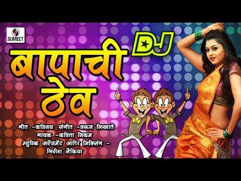 Bapachi Thev Aahe Ka DJ - Marathi Lokgeet - Sumeet Music