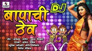 Bapachi Thev Aahe Ka DJ - Marathi Lokgeet - Sum...