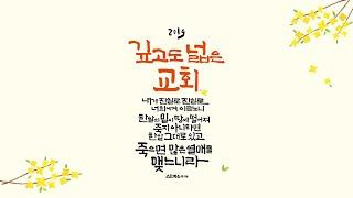 안양감리교회, 20191215 설교