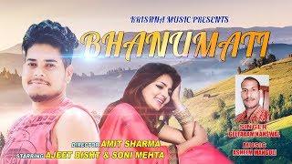 Bhanumati    Geeta Ram Kanswal    Full Garhwali Song of 2018