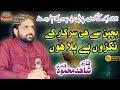 Bachpan Say Hi Sarkar K Tukron Pay Pala Hun By Qari Shahid video