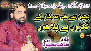 Bachpan Say He Sarkar Kay Tukron Pay Pala Houn    Qari shahid Mehmood   