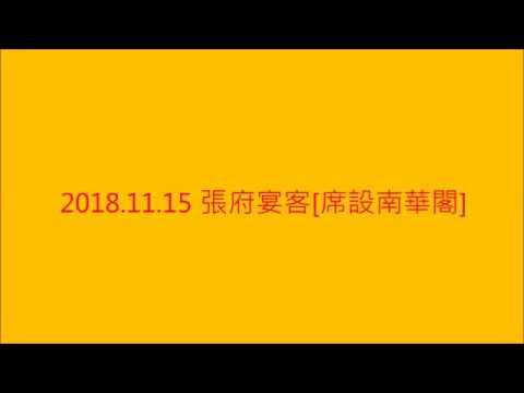 2018 11 15 張府宴客席設南華閣 - YouTube