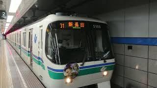 神戸市営地下鉄 海岸線 5000形 5106F 発車 みなと元町駅