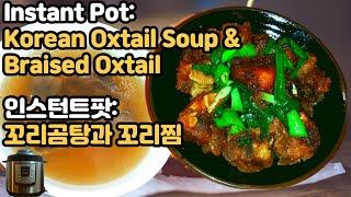 인스턴트팟: 꼬리곰탕과 꼬리찜 / Instant Pot…