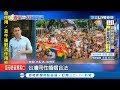 同婚登記合法寫歷史  CNN來台報導讚:亞洲區域典範|記者 陳姵如|【LIVE大現場】20190524|三立新聞台