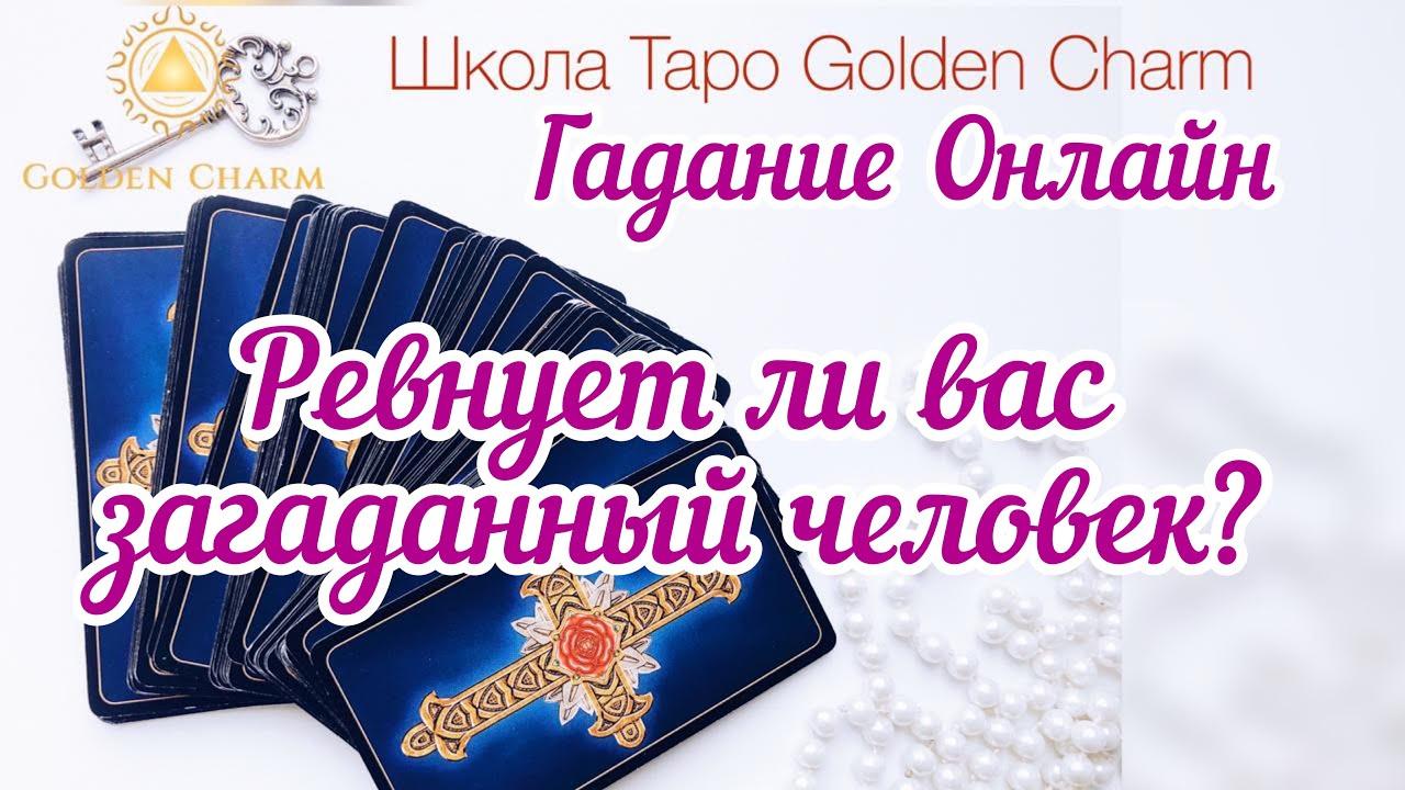 РЕВНУЕТ ЛИ ВАС ЗАГАДАННЫЙ ЧЕЛОВЕК?  УНИВЕРСАЛЬНОЕ ОНЛАЙН ГАДАНИЕ / Школа Таро Golden Charm