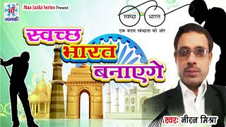 स्वच्छ भारत बनायगे    Swachh Bharat Banayge    New Deshbhakti Song 2018    Latest Songs