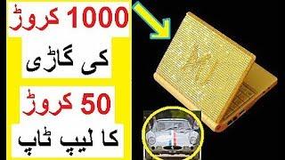 50 Crore ka Laptop - 1000 Crore ki Gari - Shockingly Expensive Things