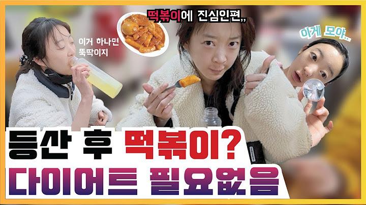 [셀럽뷰티3] 연예인 출몰하는 떡볶이 찐맛집👍 먹어도 먹어도 살 안찌는 혜린(Hyelin)의 비결?! 피부 물광 좔좔 흐르는 잇템 추천✨