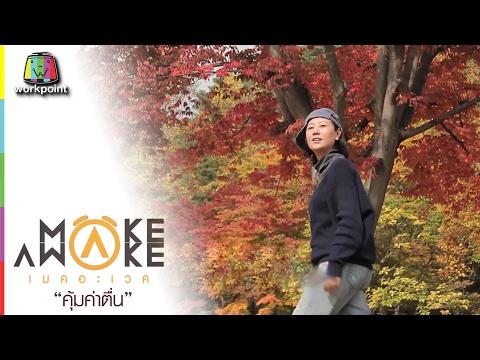 ย้อนหลัง Make Awake คุ้มค่าตื่น | Gyeonggi-Do ประเทศเกาหลีใต้| 9 ก.พ. 60 Full HD