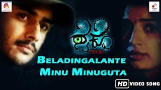 vuclip Psycho Kannada Movie - Beladingalante Minu Minuguta | Video Song HD | Dhanush, Ankita,