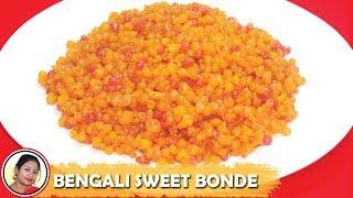 অবাক হবেন মিষ্টির দোকানের বোঁদে এত সহজে বানানো হয় - Misti Bonde Recipe Bangla - Sweet Boondi Recipe