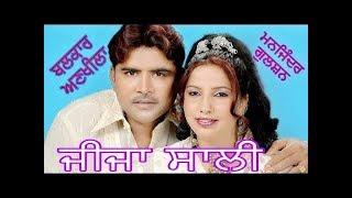 Jeeja Saali || Balkar Ankhila || Manjinder Gulshan || New Punjabi Songs 20191080p