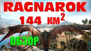aRK  Survival Evolved - ПОЛНЫЙ ОБЗОР КАРТЫ РАГНАРЁК! ЧАСТЬ 1! DLC RAGNAROK!