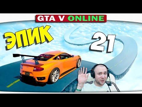 ч.21 Один день из жизни в GTA 5 Online – НЕБЕСНЫЙ ПАТРУЛЬ!!