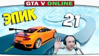 ч.21 Один день из жизни в GTA 5 Online - НЕБЕСНЫЙ ПАТРУЛЬ!!