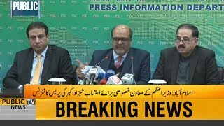 PM Imran Khan Special assistant on accountability Shahzad Akbar press conference | 17 January 2019