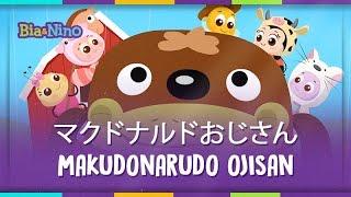 マクドナルドおじさん -  Makudonarudo Ojisan   Bia&Nino thumbnail