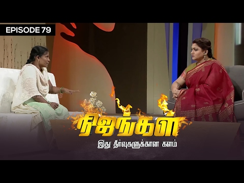 Nijangal with kushboo is a reality show to sort out untold issues. Here is the episode 79 of #Nijangal telecasted in Sun TV on 28/01/2017. We Listen to your vain and cry.. We Stand on your side to end the bug, We strengthen the goodness around you.   Lets stay united to hear the untold misery of mankind. Stay tuned for more at http://bit.ly/SubscribeVisionTime  Life is all about Vain and Victories.. Fortunes and unfortunes are the  pole factor of human mind. The depth of Pain life creates has no scale. Kushboo is here with us to talk and lime light the hopeless paradox issues  For more updates,  Subscribe us on:  https://www.youtube.com/user/VisionTimeThamizh  Like Us on:  https://www.facebook.com/visiontimeindia