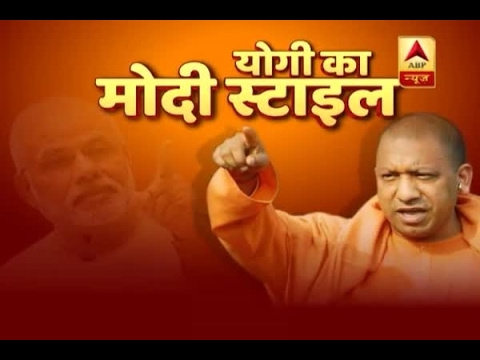 ABP News Special: Check out Yogi Adityanath's 'Modi Style'