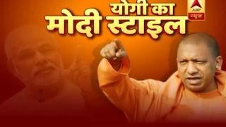 ABP News Special: Check out Yogi Adityanath's 'Modi Style'