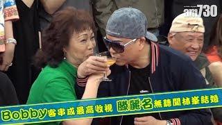 【娛樂】愛回家  Bobby客串成最高收視  2019-07-05