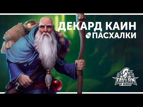 видео: Пасхалки heroes of the storm - Декард Каин | Русская озвучка