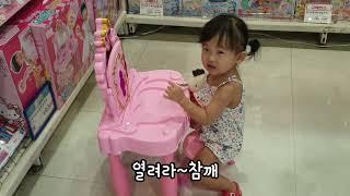 아기와 롯데마트 #23개월 #롯데마트추억 #롯데위드유챌…