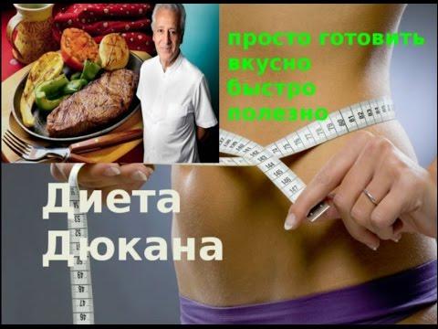 Рецепты диеты Дюкан
