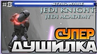 Star Wars Jedi Knight Jedi Academy - МАКСИМАЛЬНАЯ ХВАТКА СИЛЫ - Звёздные войны Академия джедаев [8]