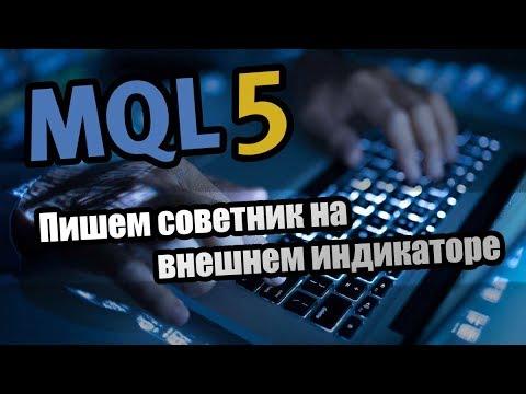 отличие mql4 в mql5