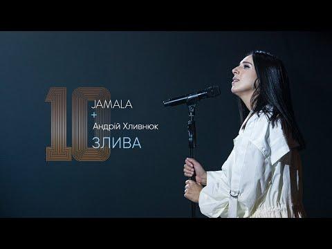 Jamala, Андрій Хливнюк – Злива [LIVE]