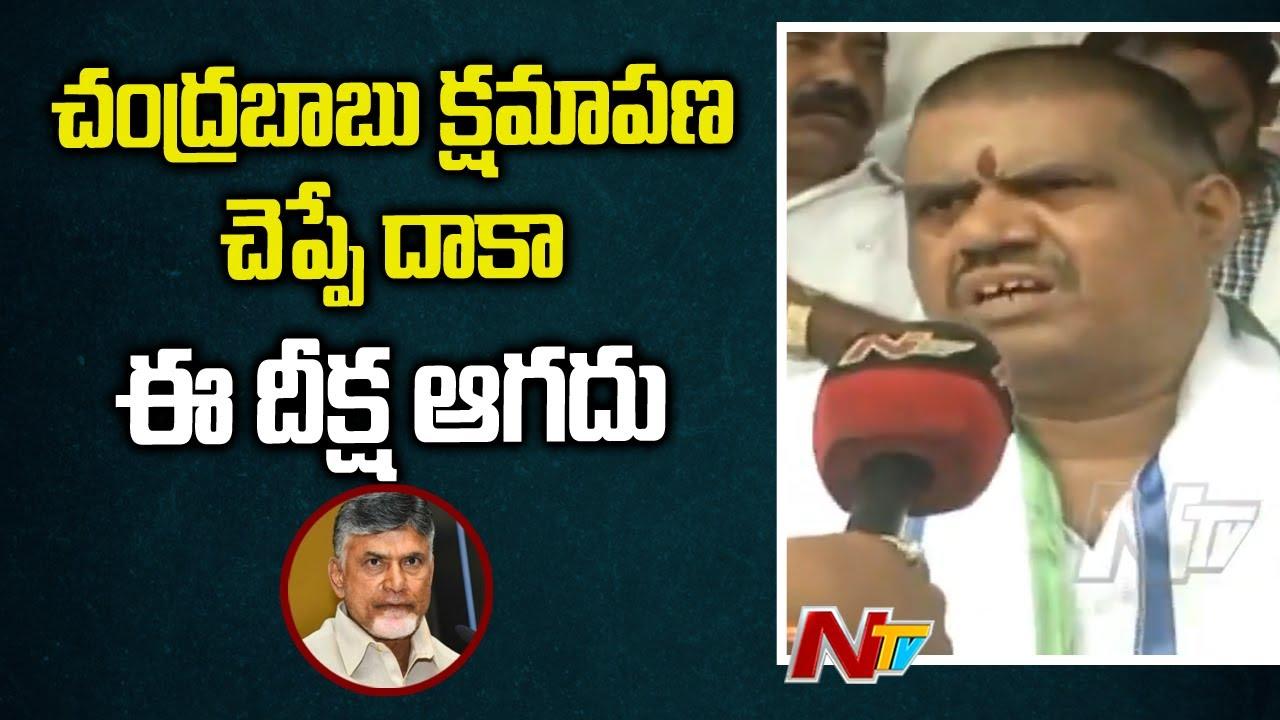 Download Minister Avanthi Srinivas Participated in YSRCP Janagraha Deeksha l NTV
