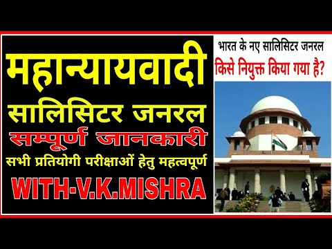 TUSHAR MEHATA Atorny general of india  and solicitor general class in hindi