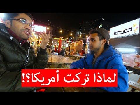 شاب يمني يترك دراستة في امريكا و يذهب الى #كندا لهذا السبب