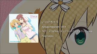 Subscribe!!! :D Anime: Sakura Trick (2014) Song: いじけちゃう Composer: Ryosuke Nakanishi Album: TVアニメ「桜Trick」オリジナルサウンドトラック more I don't own ...