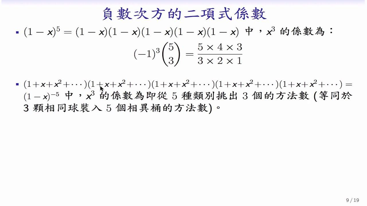 定理 二 項 二項係数・二項定理を考える①(二項係数の性質・典型問題)【大学入試数学】【数学ⅠA・ⅡB】