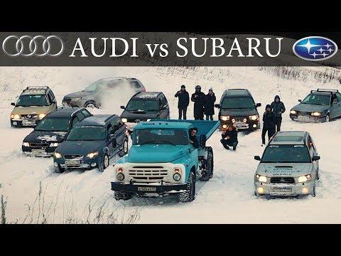 AUDI vs SUBARU vs ЗИЛ 600 СИЛ в снегу - Лучшие приколы. Самое прикольное смешное видео!