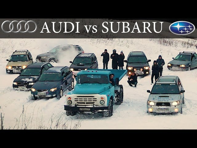 AUDI vs SUBARU vs ЗИЛ 600 СИЛ в снегу
