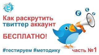 Как раскрутить Твиттер аккаунт бесплатно. Тестируем метод продвижения, часть 1.