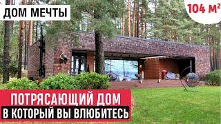 Одноэтажный дом в современном стиле с удобной планировкой/Обзор дома и Рум Тур/Стильный дом