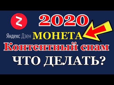 Яндекс Дзен Контентный спам Две недели канал не прошёл проверку Что делать ?
