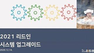 |리드인독서|2021시스템업그레이드