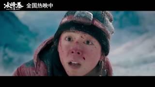 """《冰峰暴》曝""""珠峰格斗""""片段【预告片先知   20191202】"""