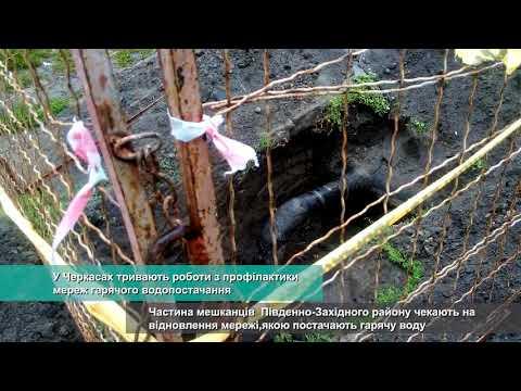 Телеканал АНТЕНА: У Черкасах тривають роботи з профілактики мереж гарячого водопостачання