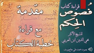 0 - مقدمة مع قراءة خطبة الكتاب من فصوص الحكم وخصوص الكلم للشيخ الأكبر محي الدين ابن العربي