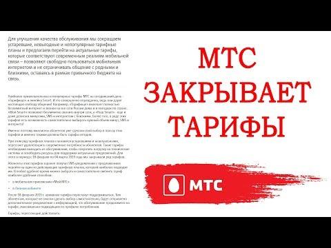 МТС опубликовал список закрываемых тарифов